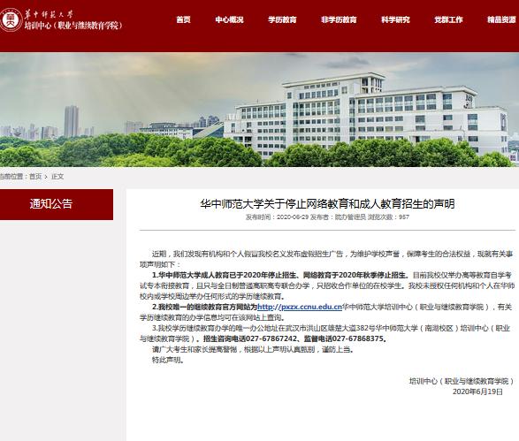 华中师范大学停招成人教育和网络教育