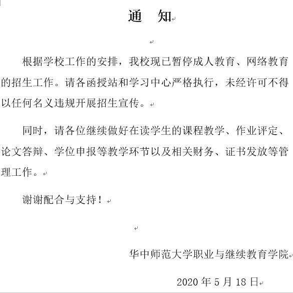 华中师范大学停止招生通知