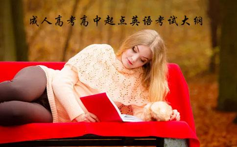 成人高考高中起点英语科目考试大纲