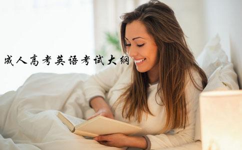 成人高考专升本英语考试大纲