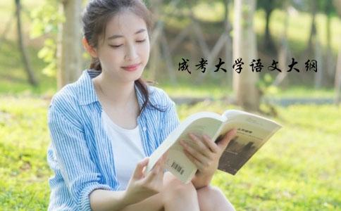 成人高考专升本大学语文考试大纲