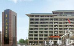 2021年广州航海学院成人高考招生简章