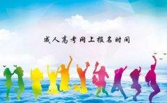 2020年深圳成人高考网上报名时间在什么时候
