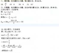成人高考高中起点数学科