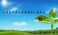 没有高中毕业证能报读深圳成人高考高起本吗