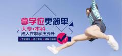 深圳成考专升本只能报考