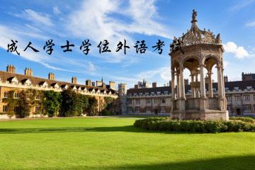 成人学士学位外语考试