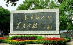 2020年湘潭大学成人高考高