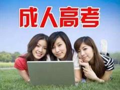 深圳成人高考为什么要进