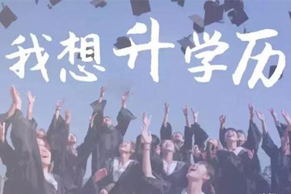 湘潭大学深圳成考网上报名步骤