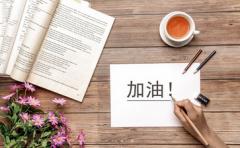 深圳成人高考复习临时抱
