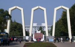 2021年湘潭大学成人高考插