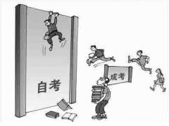基础差提升学历选择自考