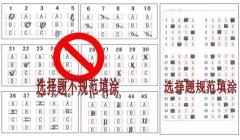 深圳自考选择题填涂技巧以及注意事项