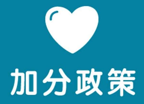 深圳成人高考加分政策