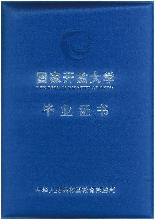 国家开放大学毕业证书封面