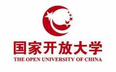 国家开放大学学历是什么