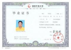 国家开放大学毕业证图片