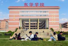 2021年广州东华职业学院成