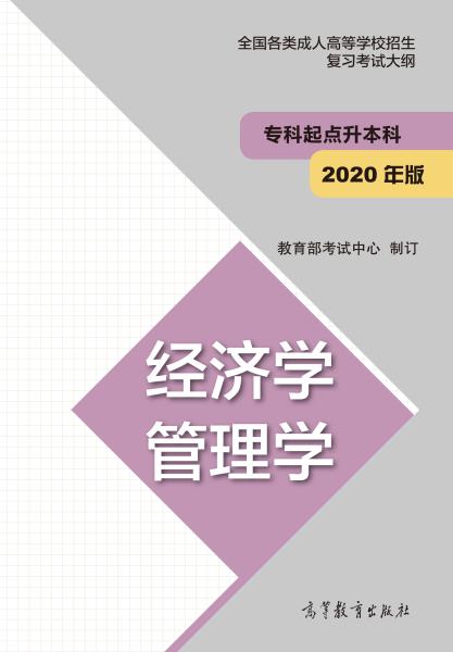 成人高考专升本经济学、管理学复习考试大纲封面
