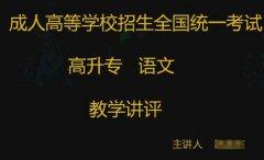 2021年深圳成人高考高起专