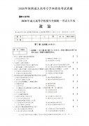 2020年深圳成人高考专升本