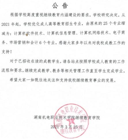 湖南机电职业技术学校继续教育学院发布缩减招生专业的公告