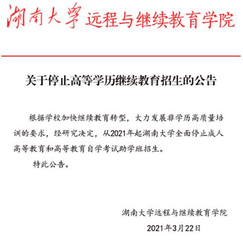 湖南大学停招成人高考的公告截图