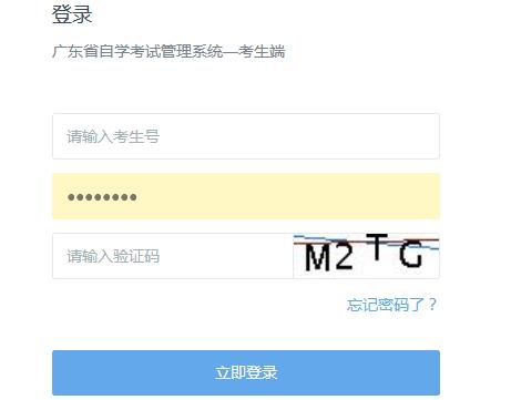 广东省自学考试管理系统