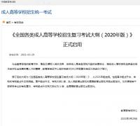广东省成人高考2021年起启