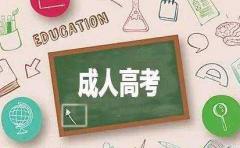 深圳成人高考报名要求多大年龄可以报考