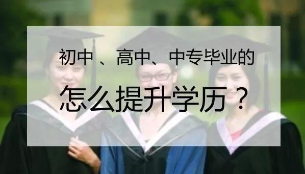 成人高考高起专