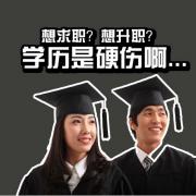 成人高考大专文凭有用吗