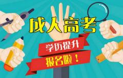 深圳成人高考预报名的作用