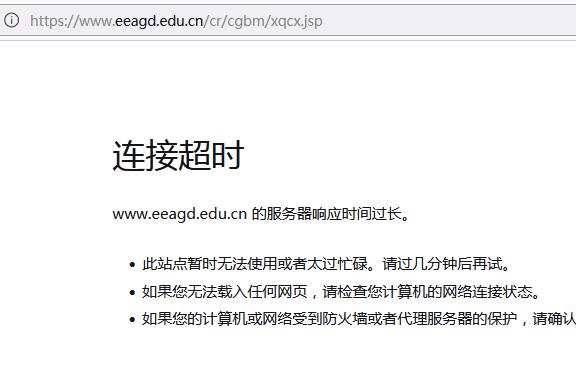 广东省成人高考网上报名系统连接超时