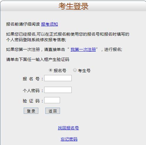 成人高考网上报名系统