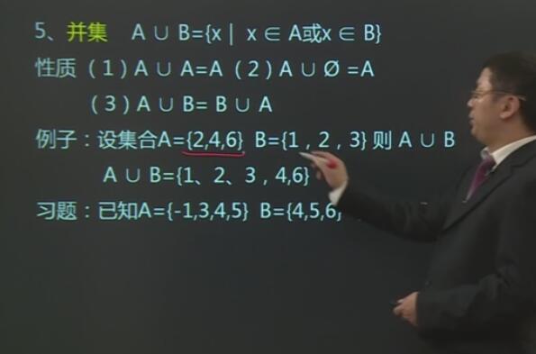 成人高考高起专数学教学视频