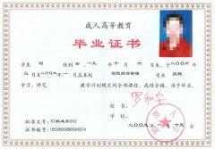 深圳函授专科是什么学历