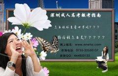 2016年深圳成人高考截止报