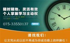 深圳网络教育辅导班费用