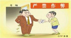 深圳成人本科考试可以找