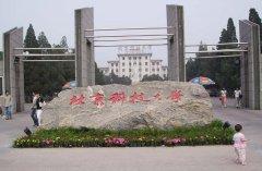 北京科技大学成人高考怎