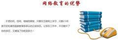 你知道深圳远程网络教育