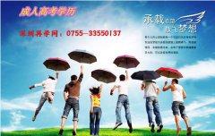 深圳成人高中起点升本科